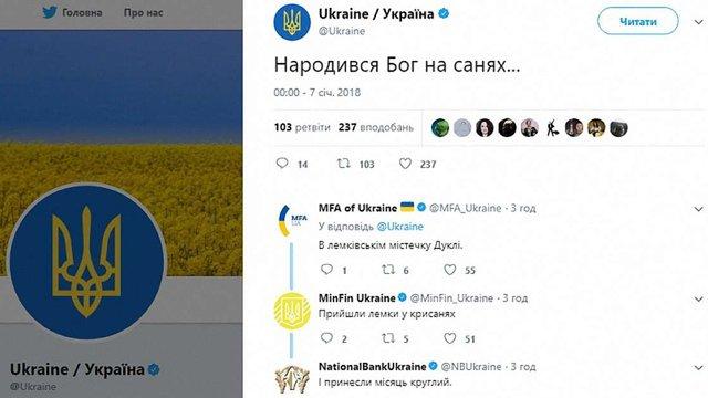 Українські міністерства оригінально привітали українців із Різдвом у мережі Twitter