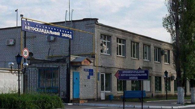 Суд ухвалив рішення про ліквідацію Кременчуцького автоскладального заводу