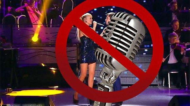Нацрада запропонувала ввести санкції проти українських артистів, які гастролюють у Росії