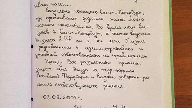 Оприлюднені грузинськими ЗМІ «документи» від імені Порошенка є підробкою ФСБ, - заява АП
