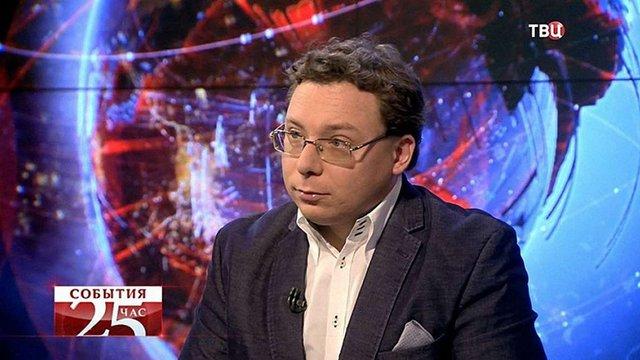 Російському політологу заборонили в'їзд до Євросоюзу на вимогу Польщі