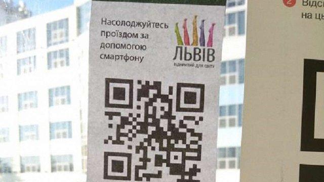 Львівські трамваї і тролейбуси обклеїли наліпками з фейковими QR-кодами