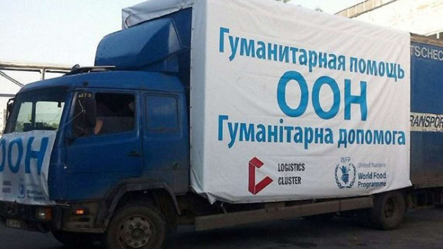 ООН припиняє гуманітарну допомогу жителям Донбасу
