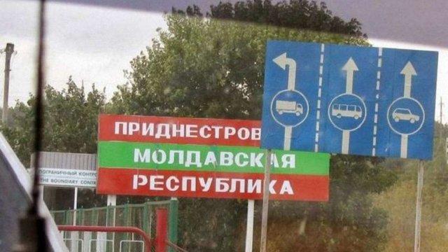Молдова підрахує збитки від російської присутності в Придністров'ї