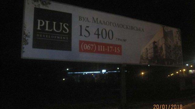 За вихідні у Львові демонтували понад 20 рекламних щитів