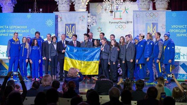 Збірну України урочисто провели на Олімпіаду в Пхенчхані