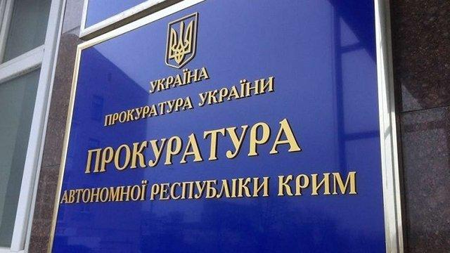 Прокуратура Криму почала приймати звернення кримчан про злочини окупантів по Skype