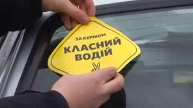 У Львові патрульні разом з дітьми роздаватимуть водіям мотиваційні наліпки