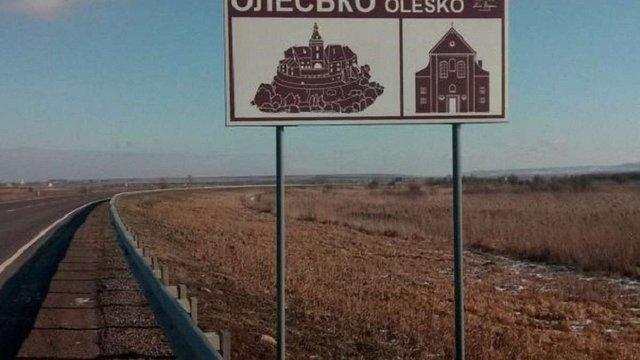 На Львівщині завершили ознакування туристичного маршруту вздовж дороги Львів-Броди