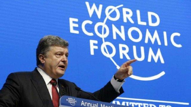 Петро Порошенко заявив, що Україна скоро буде ТОП-50 рейтингу Doing Business