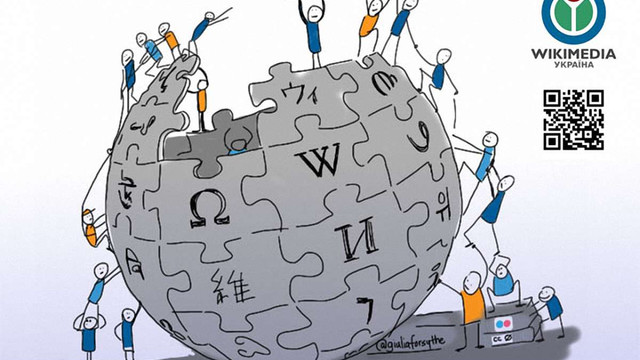 Українська Вікіпедія запросила львів'ян на марафон із написання статей