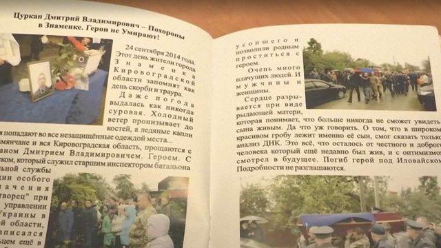 На Кіровоградщині виник скандал через збірку про загиблих АТОвців з неоднозначними ілюстраціями
