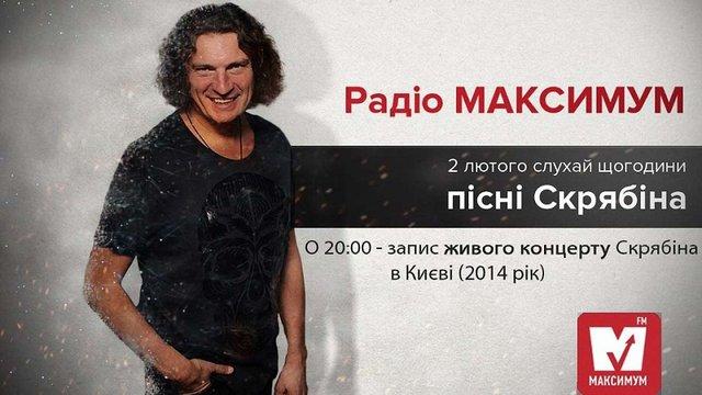 День пам'яті Кузьми на радіо МАКСИМУМ