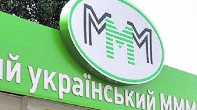 Мінфін попередив про нову махінацію фінансової піраміди «МММ»