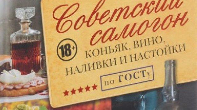 В Україні заборонили книгу про самогоноваріння в СРСР