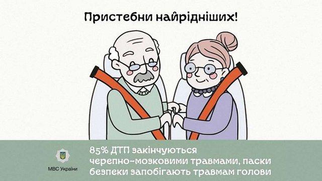 МВС запустило серію коміксів про необхідність користування ременями безпеки