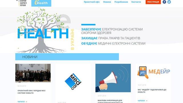 Проектний офіс передав МОЗ систему eHealth
