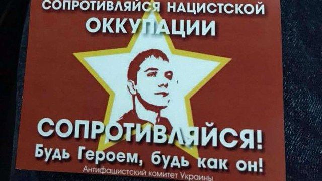 У Києві «Нацкорпус» побив чоловіків, які поширювали листівки про «нацистську окупацію»