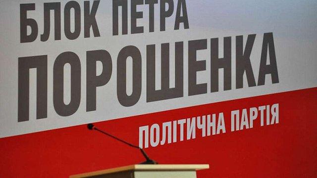 Блок Петра Порошенка задекларував понад ₴100 млн доходів