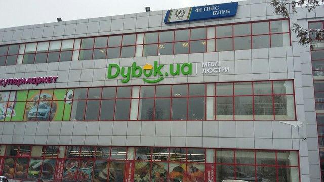 Інтернет-магазин dybok.ua відкриває 1 березня у Львові салон меблів нового формату