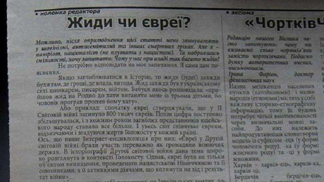 Поліція відкрила кримінальне провадження через антисемітську статтю у чортківській газеті