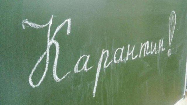 У середу 10 львівських шкіл призупинять навчання до кінця тижня