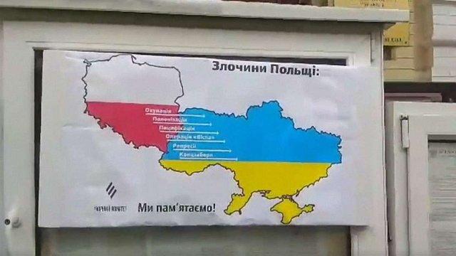 На польському консульстві в Києві вивісили антипольський плакат