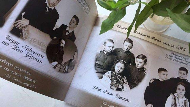 У Львові школярів фотографували у костюмах за світлинами Івана Франка