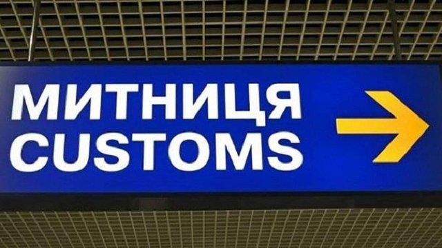 У ДФС спростували інформацію про припинення ЄС фінансування проектів на українському кордоні