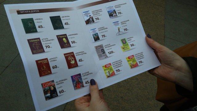 «Укрзалізниця» почала продавати книги в поїздах Інтерсіті