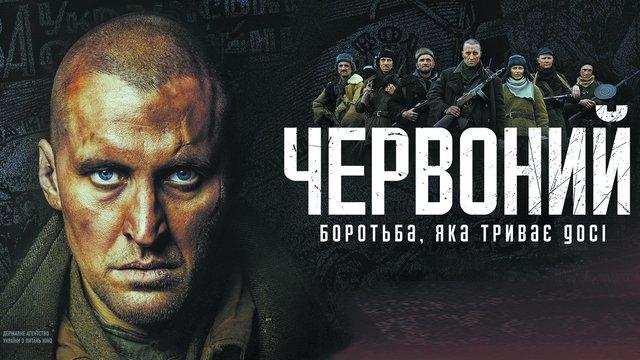 На Тернопільщині стартують зйомки приквелу фільму «Червоний»