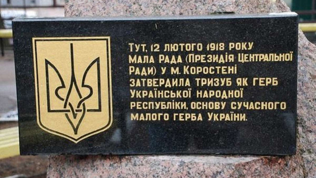 100 років тому Тризуб затвердили державним гербом Української народної республіки