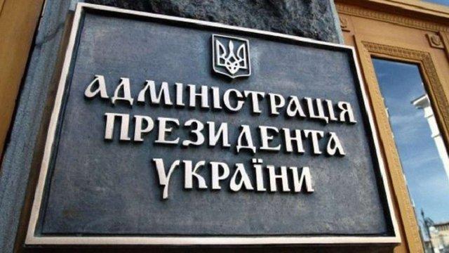 На діяльність президента України та його адміністрації у 2017 році витратили понад ₴800 млн