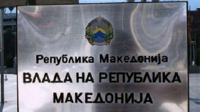 Македонія запропонувала чотири варіанти нової назви країни
