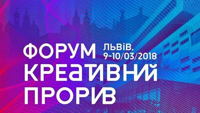 У Львові презентують стратегію прориву міста