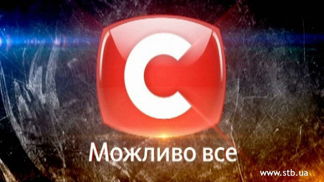 Канал СТБ через суд скасував штраф у ₴1,6 млн за лайку та інший шок-контент в ефірі