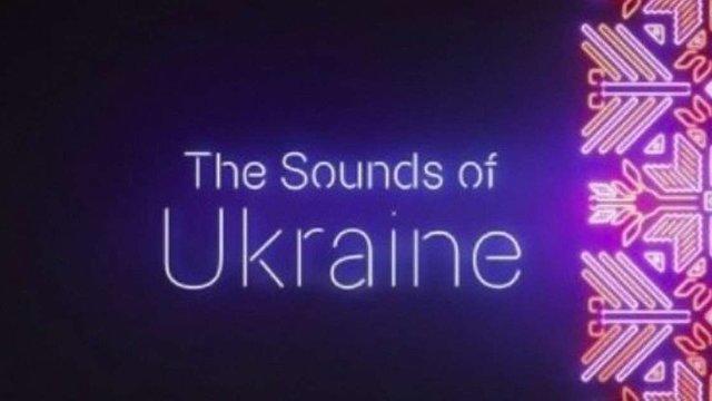 У сервісі Apple Music з'явився розділ української музики