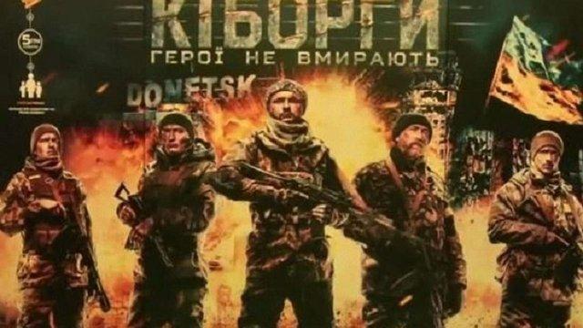 Фільм «Кіборги» покажуть депутатам Європарламенту