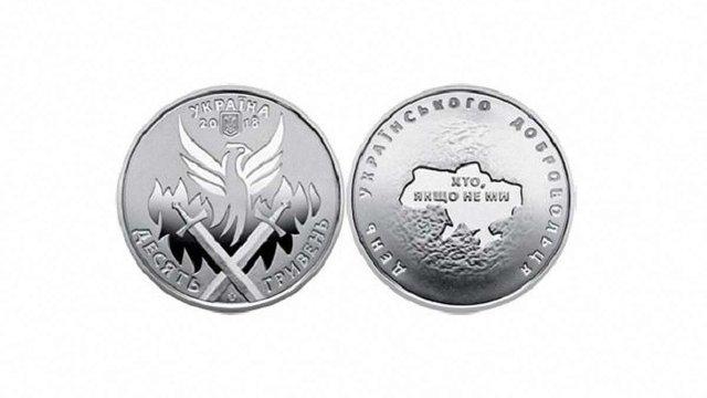 НБУ випустив монету на честь українських добровольців