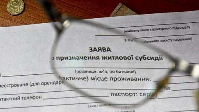 Кабінет міністрів запустив реєстр одержувачів субсидій