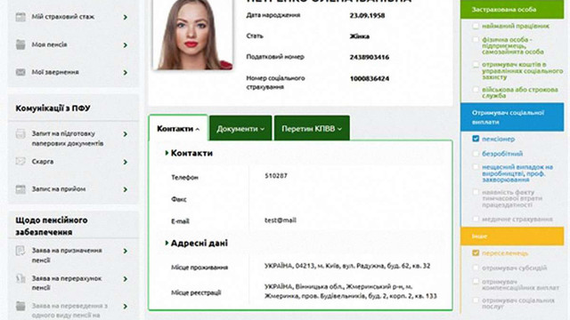 Українці можуть розрахувати розмір власної пенсії онлайн