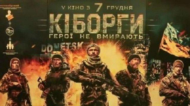 Фільм «Кіборги» показали в американському Конгресі