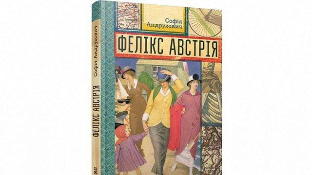 Роман Софії Андрухович номіновано на літературну премію у Франції