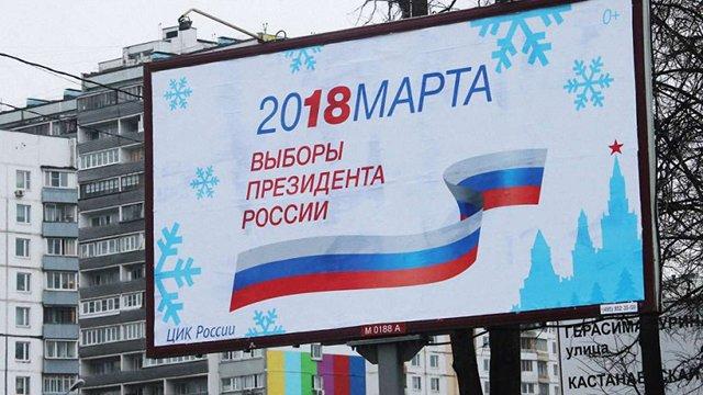 СБУ попередила українців про відповідальність за участь у виборах у Криму