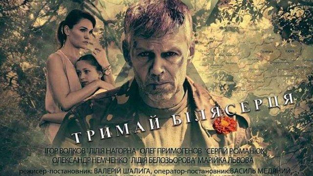 У Львові презентують фільм про українсько-російську війну «Тримай біля серця»