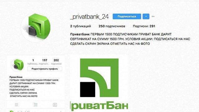 «ПриватБанк» попередив про нове шахрайство в Instagram