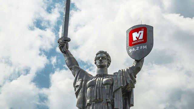Радіо МАКСИМУМ декомунізує монумент Батьківщина-мати