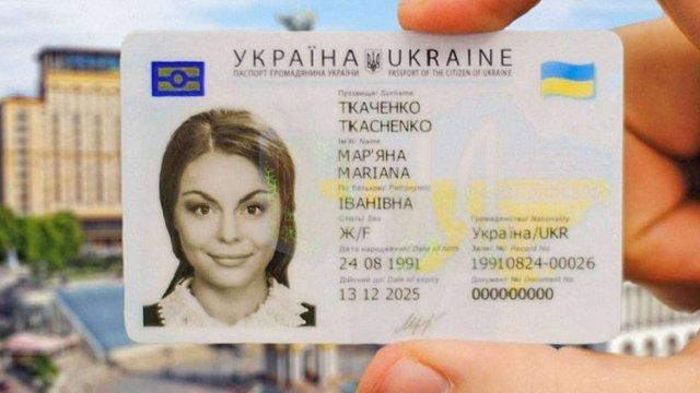 Верховний Суд України заборонив відмовлятися від ID-карток з релігійних переконань