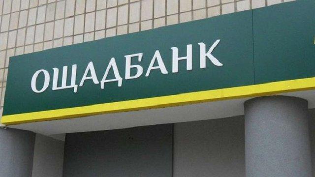 «Ощадбанк» попередив про нову схему шахрайства в інтернеті