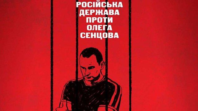 У львівському музеї відбудеться безкоштовний показ фільму про Олега Сенцова